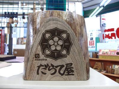 飲食店の開店祝いに置物をプレゼント。皮付の木にロゴと飲食店名を彫刻。