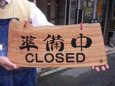 スコットランドで経営されている日本食店の営業中の看板を製作しました。