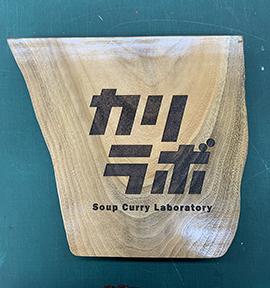 弊社製作の皮付材を利用して看板製作
